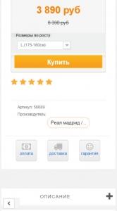 Новая функция -  новый дизайн страницы ПРОДУКТА  для мобильных телефон