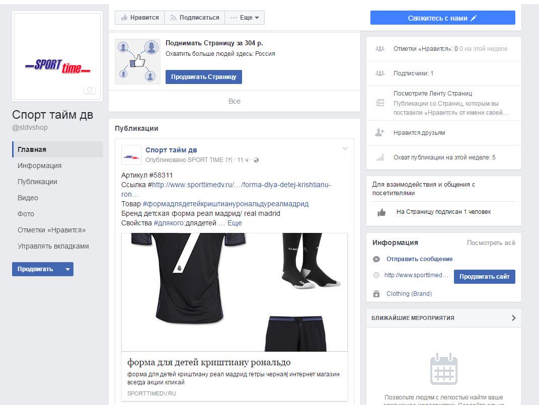 фейсбук страница -